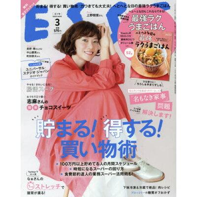 ESSE (エッセ) 2020年 03月号 雑誌 /扶桑社