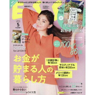 ESSE (エッセ) 2020年 05月号 雑誌 /扶桑社