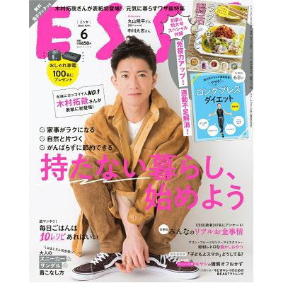 ESSE (エッセ) 2020年 06月号 雑誌 /扶桑社