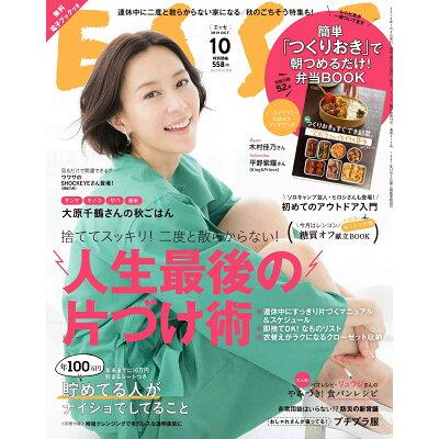 ESSE (エッセ) 2019年 10月号 雑誌 /扶桑社
