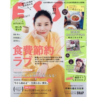 ESSE (エッセ) 2019年 11月号 雑誌 /扶桑社