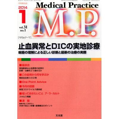 mp 2014年1月号 本/雑誌 雑誌 / 文光堂