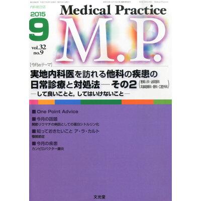 M.P. (メディカルプラクティス) 2015年 09月号 雑誌 /文光堂