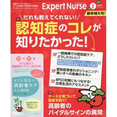 Expert Nurse (エキスパートナース) 2020年 01月号 雑誌 /照林社