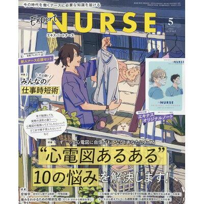 Expert Nurse (エキスパートナース) 2013年 05月号 雑誌 /照林社