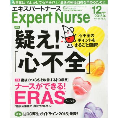 Expert Nurse (エキスパートナース) 2015年 12月号 雑誌 /照林社