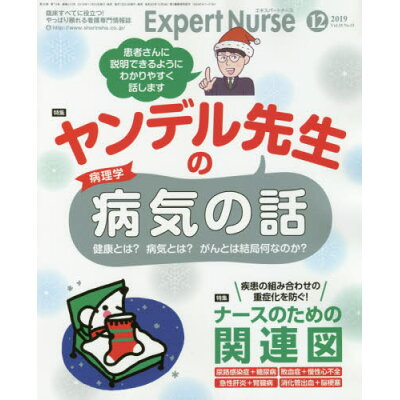 Expert Nurse (エキスパートナース) 2019年 12月号 雑誌 /照林社