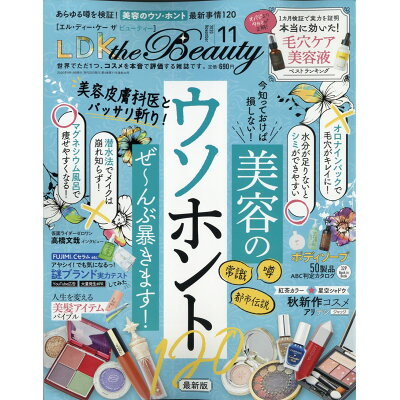 LDK the Beauty (エルディーケイザビューティー) 2020年 11月号 雑誌 /晋遊舎