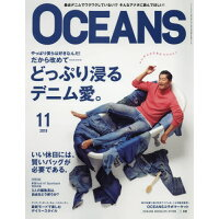 OCEANS (オーシャンズ) 2018年 11月号 雑誌 /ライトハウスメディア