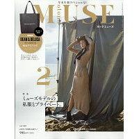 otona MUSE (オトナ ミューズ) 2019年 02月号 雑誌 /宝島社