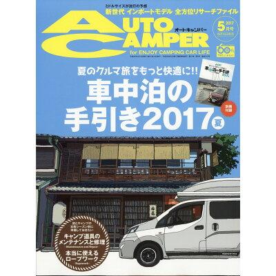 AUTO CAMPER (オートキャンパー) 2017年 05月号 雑誌 /八重洲出版