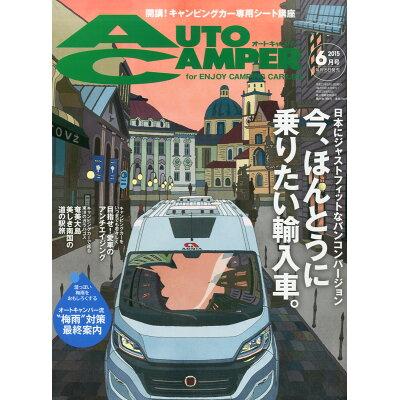 AUTO CAMPER (オートキャンパー) 2015年 06月号 雑誌 /八重洲出版