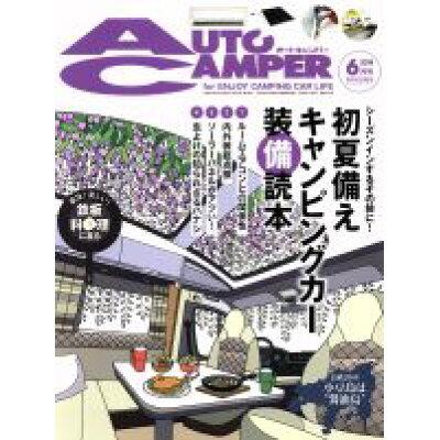AUTO CAMPER (オートキャンパー) 2018年 06月号 雑誌 /八重洲出版