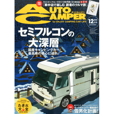 AUTO CAMPER (オートキャンパー) 2015年 12月号 雑誌 /八重洲出版
