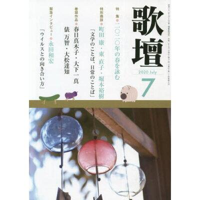 歌壇 2020年 07月号 雑誌 /本阿弥書店