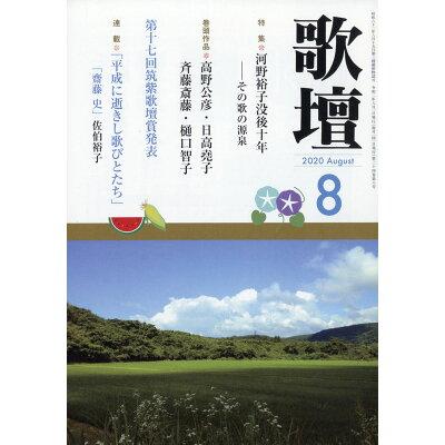歌壇 2020年 08月号 雑誌 /本阿弥書店