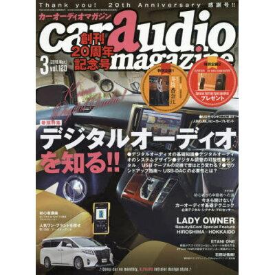 car audio magazine (カーオーディオマガジン) 2018年 03月号 雑誌 /芸文社