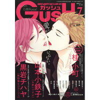 GUSH (ガッシュ) 2018年 07月号 雑誌 /海王社