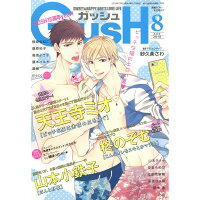 GUSH (ガッシュ) 2018年 08月号 雑誌 /海王社