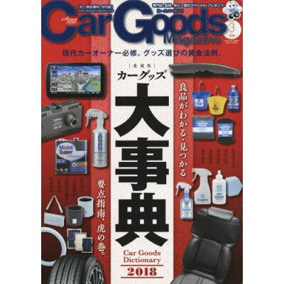 Car Goods Magazine (カーグッズマガジン) 2018年 03月号 雑誌 /三栄