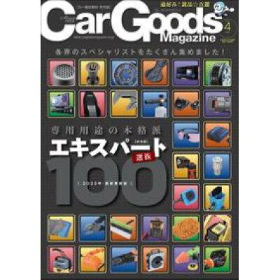 Car Goods Magazine (カーグッズマガジン) 2020年 04月号 雑誌 /三栄