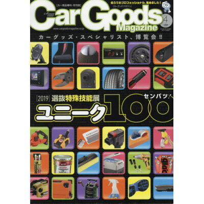 Car Goods Magazine (カーグッズマガジン) 2019年 04月号 雑誌 /三栄