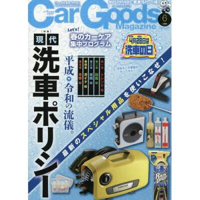 Car Goods Magazine 2019年 06月号 雑誌 /三栄