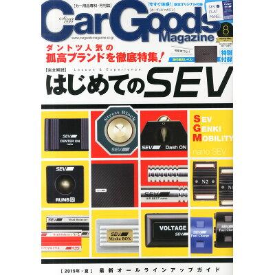 Car Goods Magazine (カーグッズマガジン) 2015年 08月号 雑誌 /三栄書房