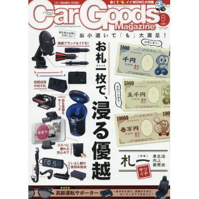 Car Goods Magazine (カーグッズマガジン) 2019年 08月号 雑誌 /三栄