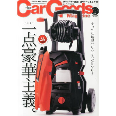 Car Goods Magazine (カーグッズマガジン) 2014年 10月号 雑誌 /三栄書房