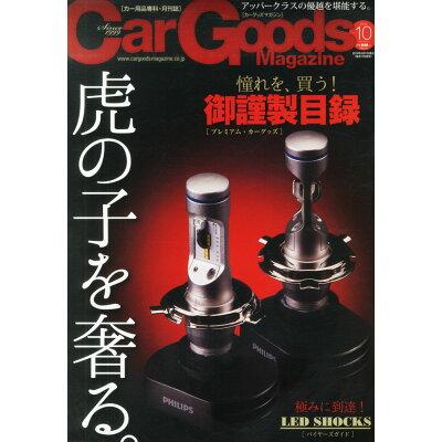 Car Goods Magazine (カーグッズマガジン) 2015年 10月号 雑誌 /三栄書房