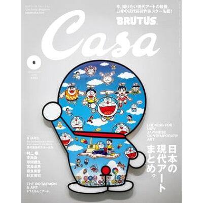 Casa BRUTUS (カーサ・ブルータス) 2020年 06月号 雑誌 /マガジンハウス