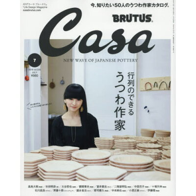 Casa BRUTUS (カーサ・ブルータス) 2018年 07月号 雑誌 /マガジンハウス