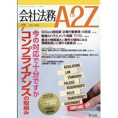 会社法務 A2Z (エートゥージー) 2018年 07月号 雑誌 /第一法規出版