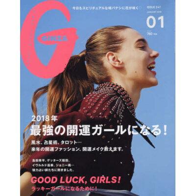 GINZA (ギンザ) 2018年 01月号 雑誌 /マガジンハウス