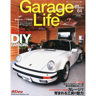 Garage Life (ガレージライフ) 2015年 07月号 雑誌 /ネコ・パブリッシング