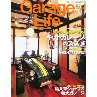 Garage Life (ガレージライフ) 2014年 10月号 雑誌 /ネコ・パブリッシング