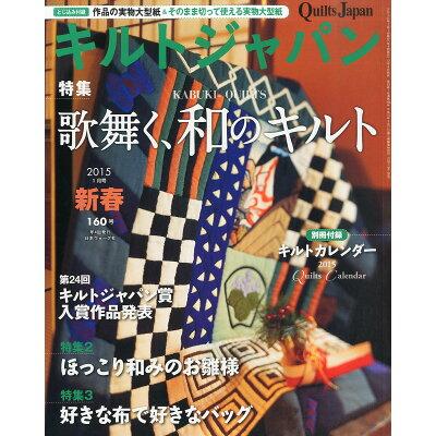 Quilts Japan (キルトジャパン) 2015年 01月号 雑誌 /日本ヴォーグ社