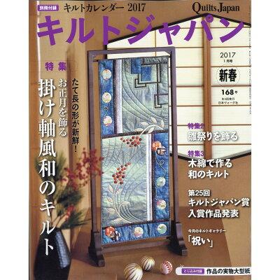Quilts Japan (キルトジャパン) 2017年 01月号 雑誌 /日本ヴォーグ社