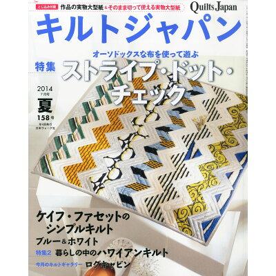 Quilts Japan (キルトジャパン) 2014年 07月号 雑誌 /日本ヴォーグ社