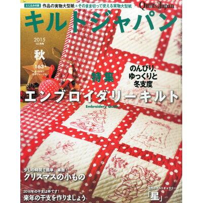Quilts Japan (キルトジャパン) 2015年 10月号 雑誌 /日本ヴォーグ社