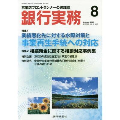 銀行実務 2020年 08月号 雑誌 /銀行研修社