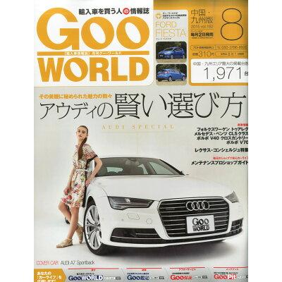 Goo WORLD (グーワールド) 中国・九州版 2015年 08月号 雑誌 /プロトコーポレーション