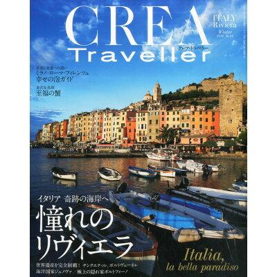 CREA Traveller (クレア・トラベラー) 2016年 01月号 雑誌 /文藝春秋