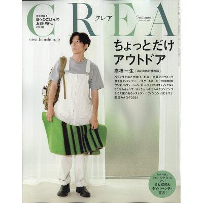 CREA (クレア) 2021年 07月号 雑誌 /文藝春秋