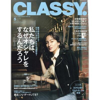 CLASSY. (クラッシィ) 2018年 05月号 雑誌 /光文社