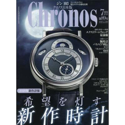 Chronos (クロノス) 日本版 2020年 07月号 雑誌 /シムサム・メディア