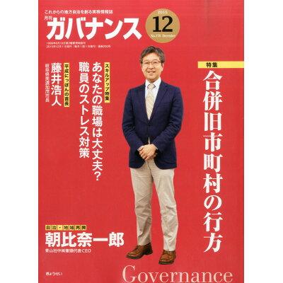 ガバナンス 2015年 12月号 雑誌 /ぎょうせい