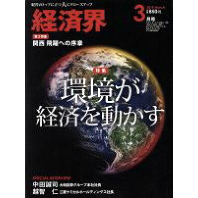 経済界 2019年 03月号 雑誌 /経済界