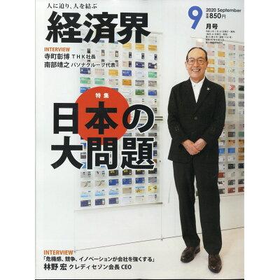 経済界 2020年 09月号 雑誌 /経済界